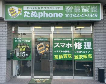 奈良県のモバイル総合プロショップ「たぬphone奈良」